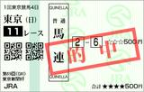 190203東京11R東京新聞杯 馬連(〇6番レッドオルガ)的中