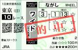 160214東京10R雲雀S ワイド的中