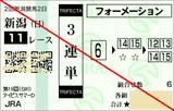 180729新潟11RアイビスSD 3連単