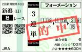 160828新潟8Rダ1200m 3連単的中