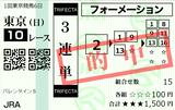 210214東京10RバレンタインS 3連単的中