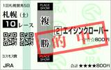 160813札幌10Rコスモス賞 複勝�的中