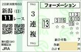 170813新潟11R関屋記念 3連複�