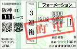 190310阪神11RフィリーズR 3連複(☆1番ノーワン)的中