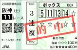 160402阪神11RコーラルS 3連複的中