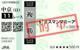 210117中京11R日経新春杯 複勝(☆5番ミスマンマミーア)的中