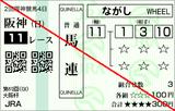 180401阪神11R大阪杯 馬連