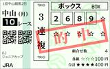 200106中山10RジュニアC 3連複的中(縦目)