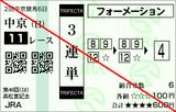 180325中京11R高松宮記念 3連単