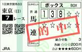 160221東京7R芝1800 馬連的中