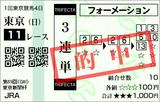 190203東京11R東京新聞杯 3連単(〇6番レッドオルガ)的中