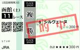 20200620函館11RSTV杯 複勝(☆8番シルヴェーヌ)的中
