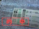 160305阪神9R千里山特別 ワイド的中