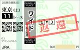 190504東京11RプリンシパルS ワイド【返還】