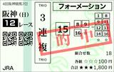 190922阪神12Rダ千二 3連複的中(☆15番サンマルペンダント)