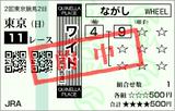 190421東京11RフローラS ワイド的中(☆9番ジョディー)