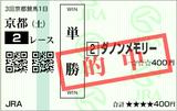 160423京都2Rダ1400 単勝的中