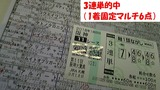 180318阪神11R阪神大賞典 3連単