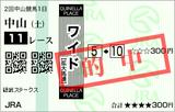 160227中山11R総武S ワイド的中