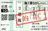 160515京都10R葵ステークス 3連複的中