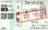 190818新潟12R芝千直 3連複的中(◎�ガーシュウィン)
