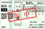 160703福島11RラジオNIKKEI賞 馬連的中