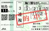 160717福島11RバーデンバーデンC 3連複的中