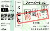 190811新潟11R関屋記念 3連複的中(▲�ミエノサクシード)