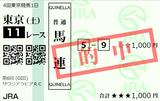20201010東京11RサウジRC 馬連的中
