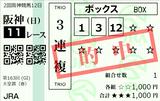 210502阪神11R天皇賞春 3連複的中