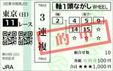 190602東京11R安田記念 3連複的中