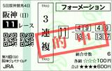 181209阪神11R阪神JF 3連複的中_◎11番ビーチサンバ