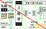 180729札幌11RクイーンS 3連単