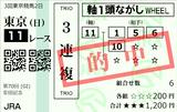 20200607東京11R安田記念 3連複的中(11番グランアレグリア優勝)
