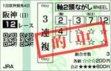 160306阪神12R芝1200 3連複的中