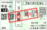 190120中京12R大須特別 3連複(☆16番シゲルゴホウサイ)的中