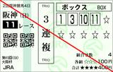180401阪神11R大阪杯 3連複