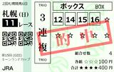 20200830札幌11RキーンランドC 3連複�的中