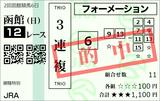 190721函館12R潮騒特別 3連複的中(◎6イキオイ)