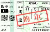 160402阪神11RコーラルS 馬連的中