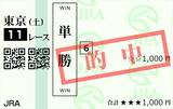 20201107東京11R京王杯2歳S 単勝(◎6番モントライゼ)的中