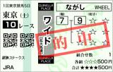 160213東京10R銀蹄S ワイド的中