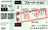 20201011東京11R毎日王冠 3連単�的中