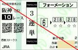 160911阪神10R西宮S 3連単