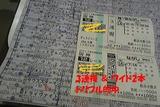 171224阪神12RギャラクシーS 3連複&ワイド・トリプル的中