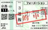 181021京都11R菊花賞 3連複的中