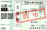 200106京都11R万葉S 3連複的中