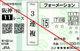 180408阪神11R桜花賞 3連複