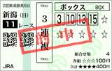 170813新潟11R関屋記念 3連複的中