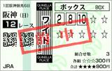 160313阪神12Rダ1200 ワイド的中